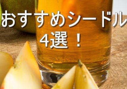 りんごのお酒「シードル」って知ってる?安くて人気のおすすめシードル4選!
