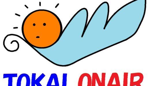 「東海オンエア」の動画を全部見たぼくが選ぶ、最高に面白い動画5選!