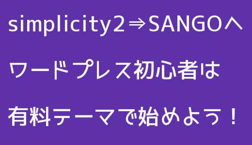 Simplicity2からSANGOにテーマを変更!ワードプレス初心者は有料テーマで始めるべき理由とは