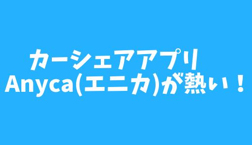 レンタカーの約半額で借りられるカーシェアアプリ「Anyca(エニカ)」が最高すぎたので感想!