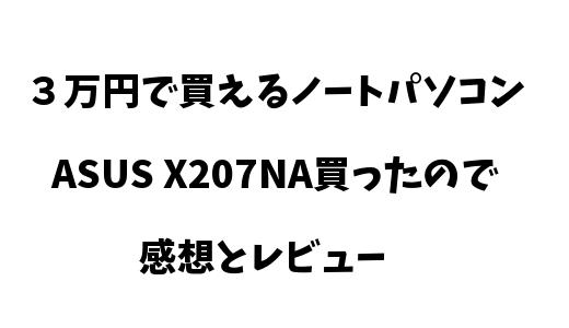2万円台の軽量ノートパソコンASUS VivoBook X207NAの評価とレビュー