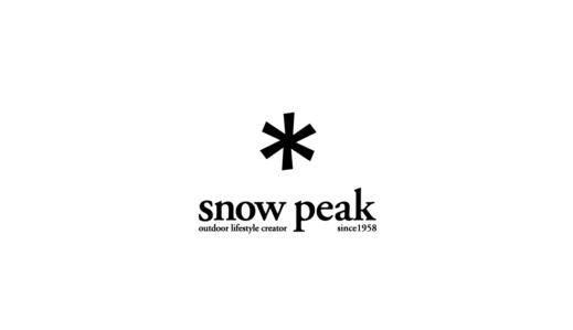スノーピークの折りたたみ傘「スノーピークアンブレラ」がおすすめ!人気の理由と口コミまとめ!